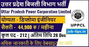 Uttar Pradesh Power Corporation Limited Recruitment 2020