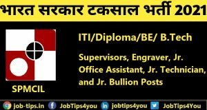 IGM SPMCIL Recruitment 2021