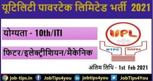 Utility Powertech Ltd Recruitment 2021