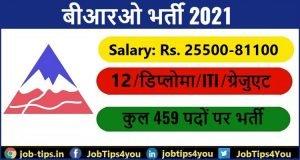 Border Roads Organization Job 2021