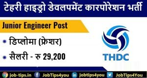 Tehri Hydro Development Corporation Limited Recruitment 2021