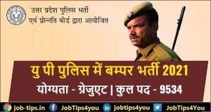 UP Police Bharti 2021