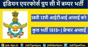 Indian Airforce Group C Recruitment 2021