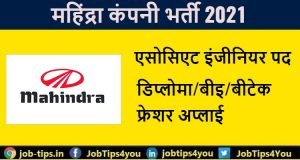Mahindra Recruitment 2021
