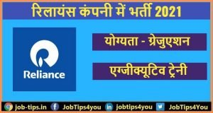 Reliance Company Job 2021
